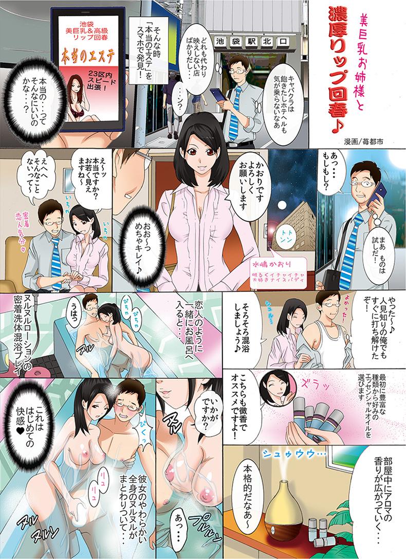 美巨乳&本当のエステ「東京エスコートマッサージ」風俗エステの【美巨乳お姉様と濃厚リップ回春♪】密着恋人気分で一緒にお風呂。ヌルヌルローションの密着洗体混浴プレイ!これは初めての快感!