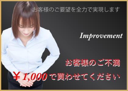 お客様のご不満を¥1,000で買わせて下さい。お客様のご要望を全力で実現します。