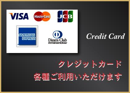 クレジットカード各種ご利用頂けます。