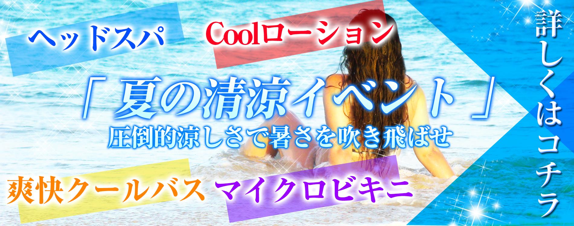 夏の清涼イベント